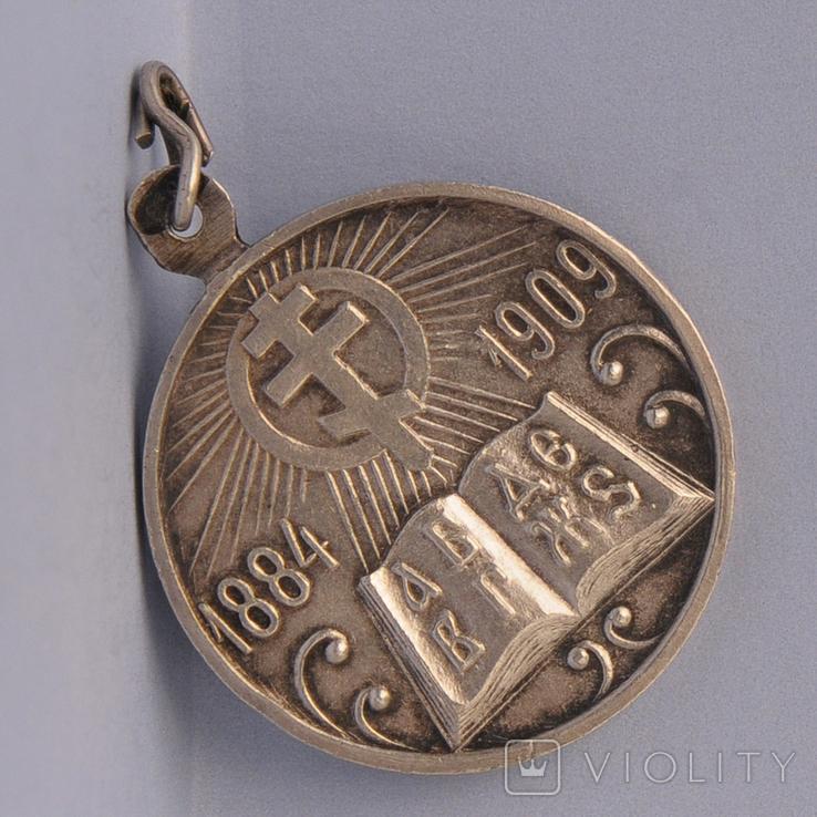Медаль в память 25-летия церковно-приходских школ Дьяков (R2), фото №5