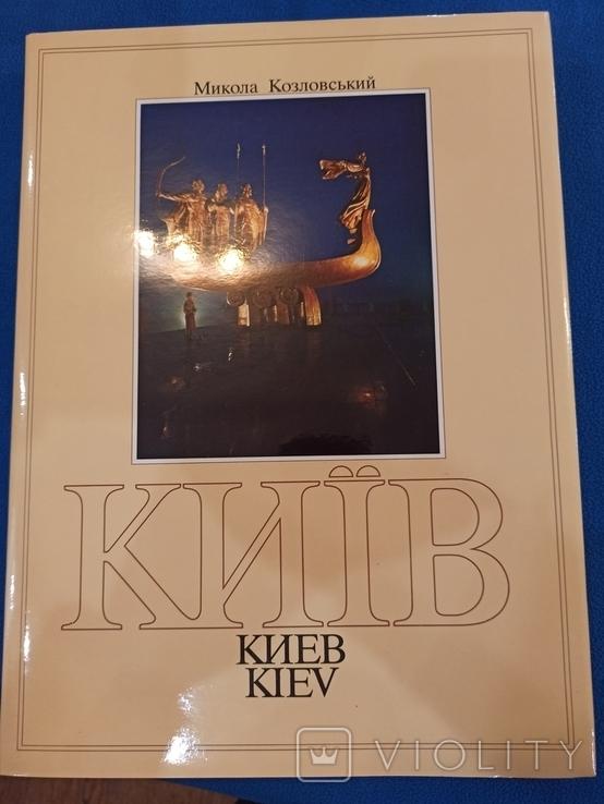 Фотоальбом -Киев, фото №2