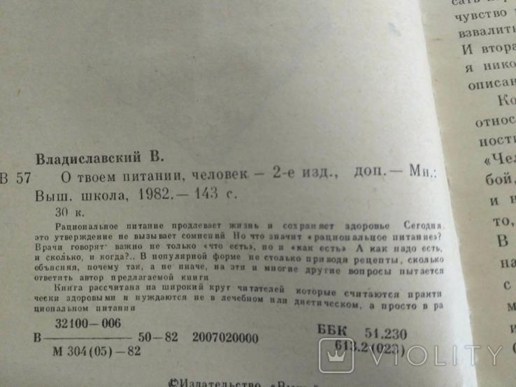 О твоем питании человек В. Владиславский 1982р, фото №7