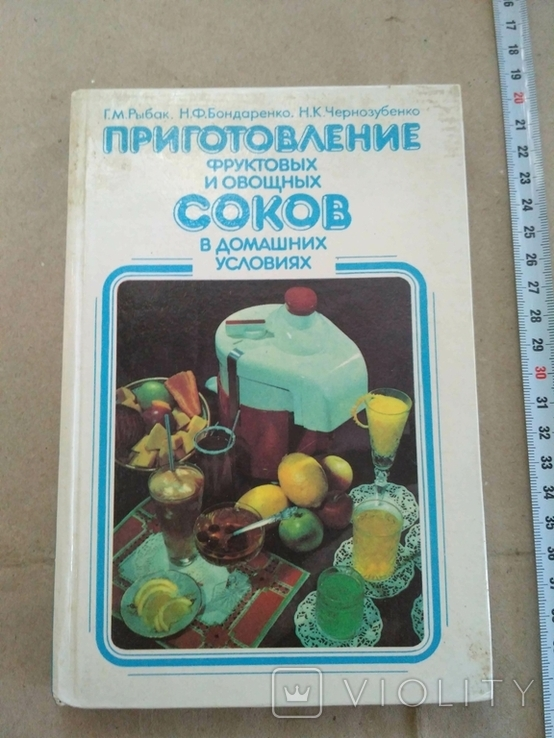 Приготовление фруктовых и овощных соков в домашних условиях, фото №2