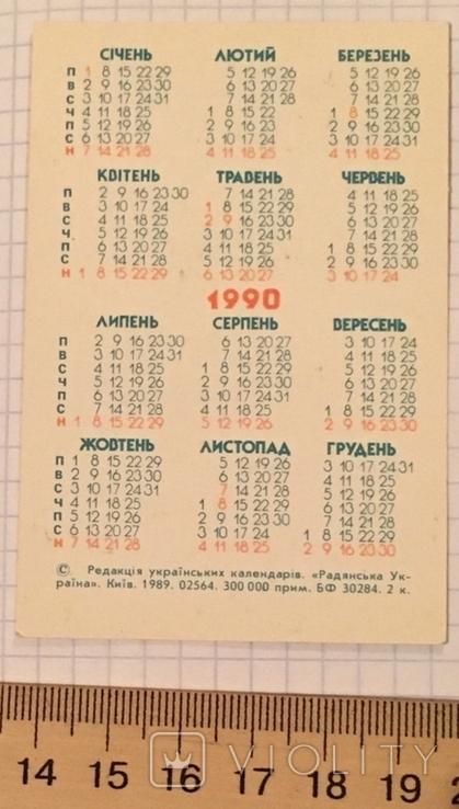 """Календарик реклама """"Спортивна газета"""", 1990 / футболісти, фото №4"""