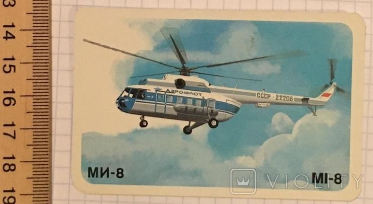 "Календарик: реклама Аэрофлот, вертолёт "" Ми-8"", 1986 / Внешторг, фото №3"