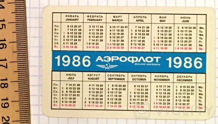 "Календарик: реклама Аэрофлот, вертолёт "" Ми-8"", 1986 / Внешторг, фото №5"