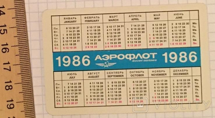 "Календарик: реклама Аэрофлот, вертолёт "" Ми-8"", 1986 / Внешторг, фото №6"
