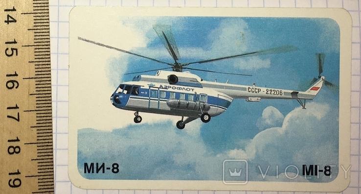"Календарик: реклама Аэрофлот, вертолёт "" Ми-8"", 1986 / Внешторг, фото №2"