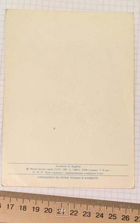 В. Зарубин, открытка чистая: С Днём 8 марта! (ёжик, белочка, цветы), 1987, фото №5