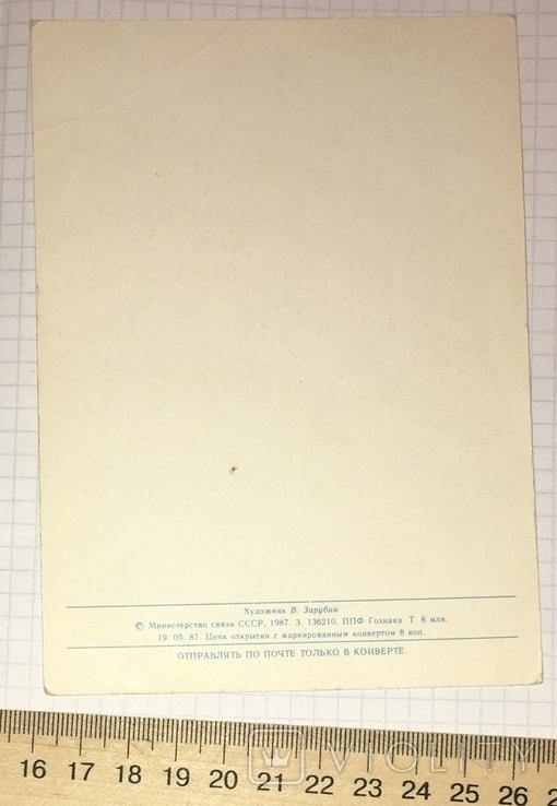 В. Зарубин, открытка чистая: С Днём 8 марта! (ёжик, белочка, цветы), 1987, фото №6