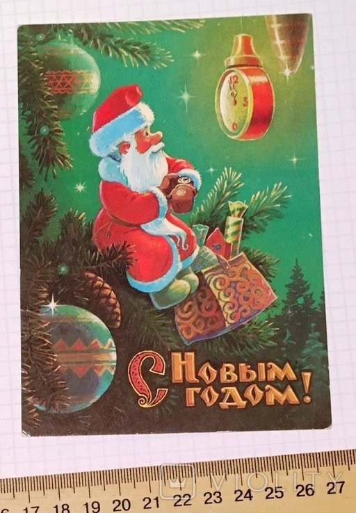 В. Зарубин, открытка чистая: С Новым годом! (Дед Мороз, подарки, часы), 1989, фото №2