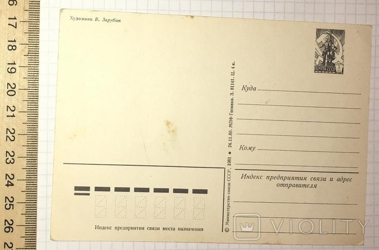 В. Зарубин, открытка чистая: С Новым годом! (заяц, гитара), 1981, фото №6