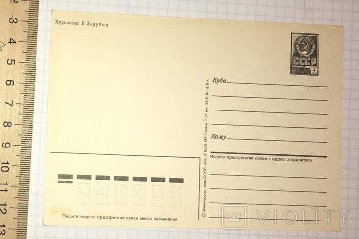 В. Зарубин, открытка чистая: С Новым годом! (мишка, зайчик, приёмник), 1985, фото №5