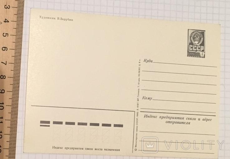 В. Зарубин, открытка чистая: С Новым годом! (мишка, зайчик, девочка, подарки), 1982, фото №6