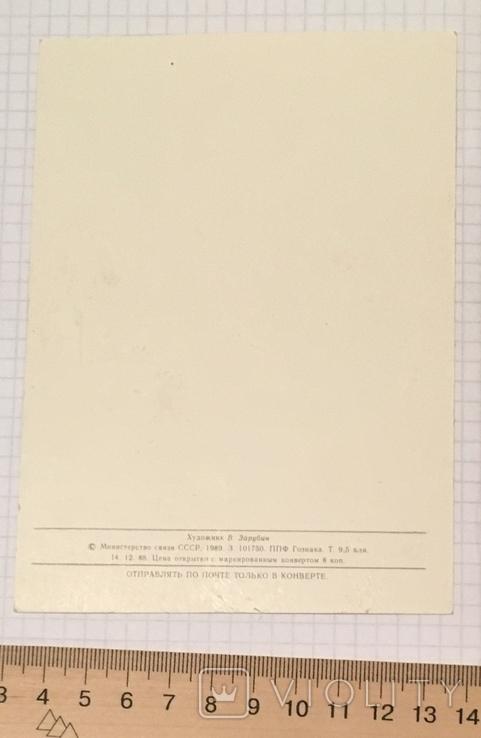 В. Зарубин, открытка чистая: С Новым годом! (белочка, конфета, подарок), 1989, фото №5