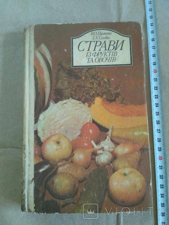 Стави із фруктів та овочів В.О.Циганенко 1990р, фото №2