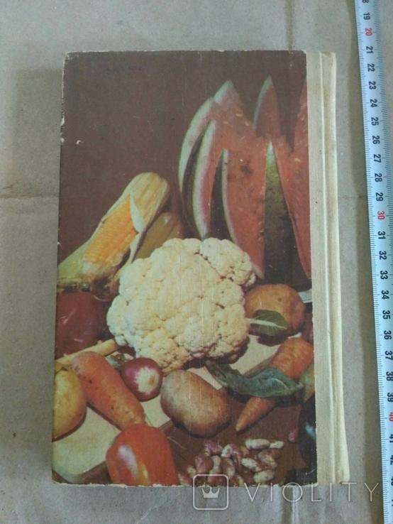 Стави із фруктів та овочів В.О.Циганенко 1990р, фото №4