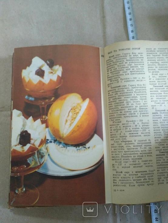 Стави із фруктів та овочів В.О.Циганенко 1990р, фото №6