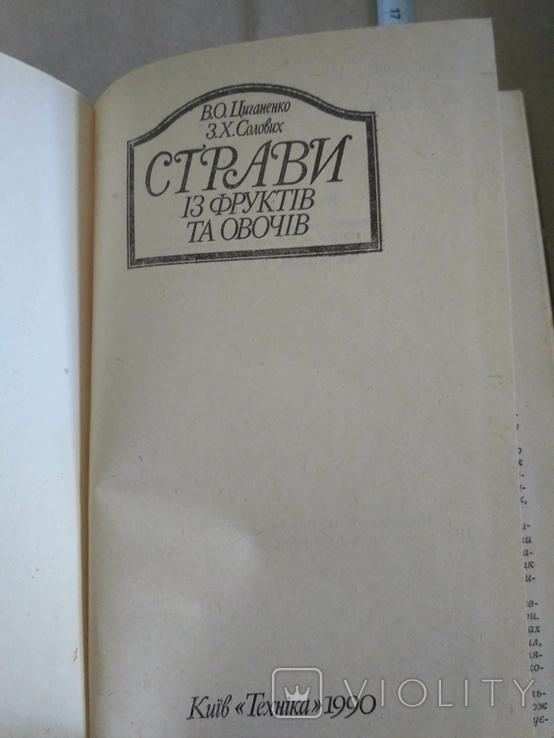 Стави із фруктів та овочів В.О.Циганенко 1990р, фото №8