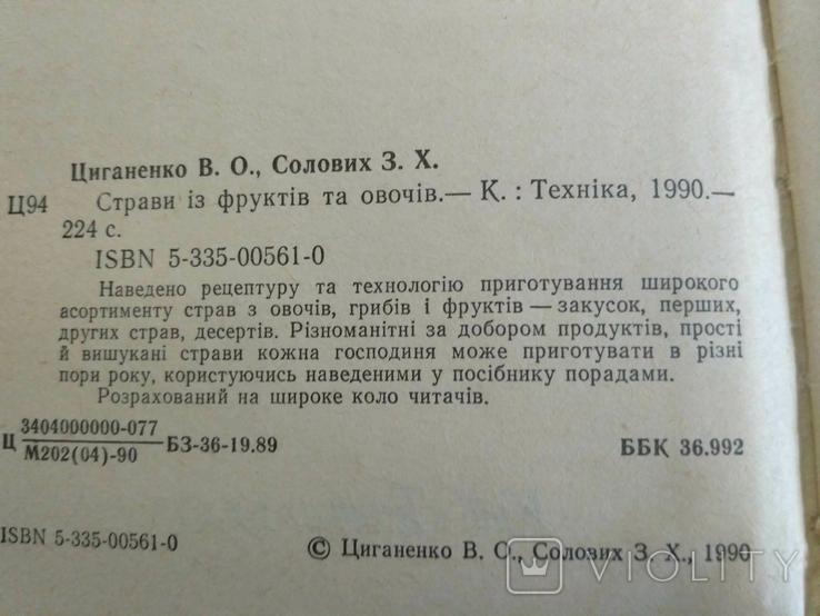 Стави із фруктів та овочів В.О.Циганенко 1990р, фото №9
