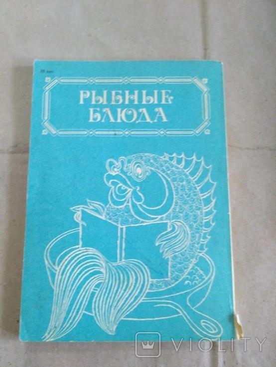Рыбние блюда М.П. Закотнова 1987р, фото №3