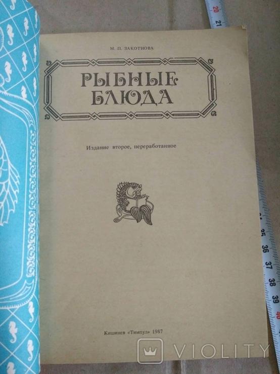 Рыбние блюда М.П. Закотнова 1987р, фото №7