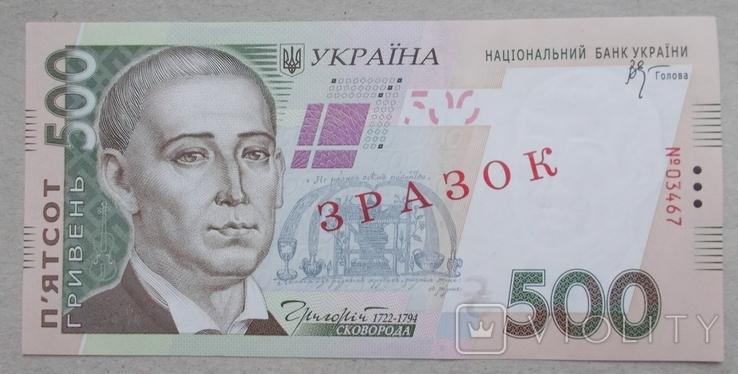 500 грн. 2006 р.  Зразок, фото №2