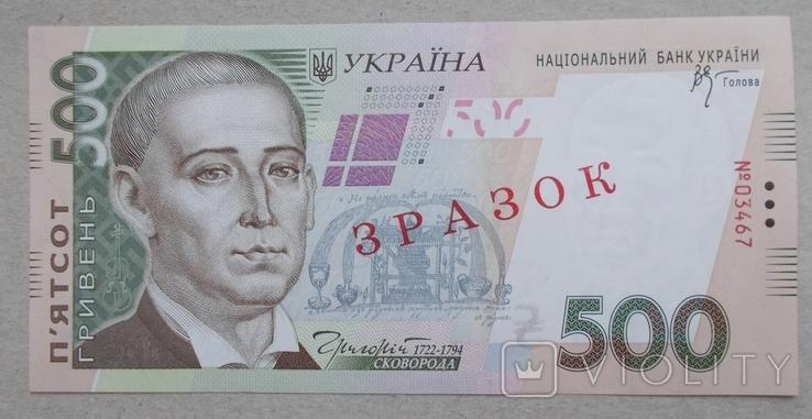 500 грн. 2006 р.  Зразок, фото №3