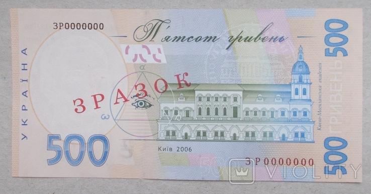 500 грн. 2006 р.  Зразок, фото №6