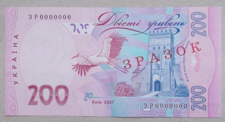 200 гривень 2007 р. Зразок., фото №4