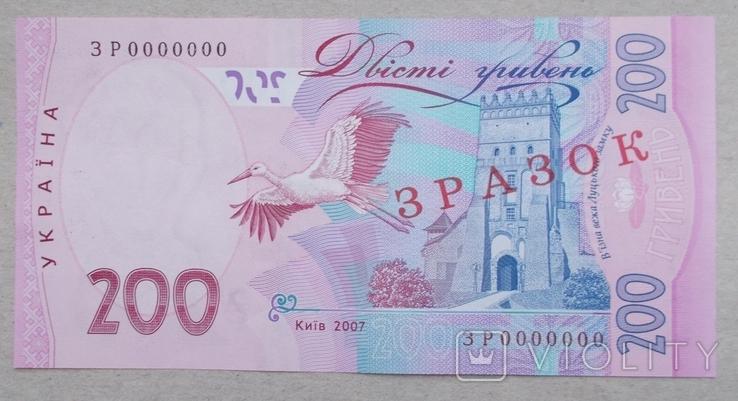 200 гривень 2007 р. Зразок., фото №5