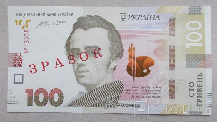 100 гривень 2014 р.  Зразок., фото №2