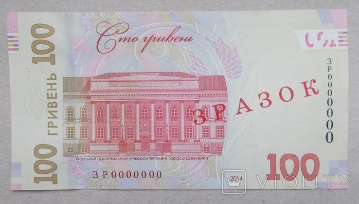 100 гривень 2014 р.  Зразок., фото №3