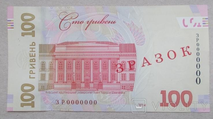 100 гривень 2014 р.  Зразок., фото №4