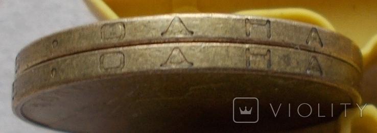 "1 грн. 2005 г.  1БА3, буква ""Д"" приближена к букве ""О"" на гурте 2 шт. -3, фото №7"