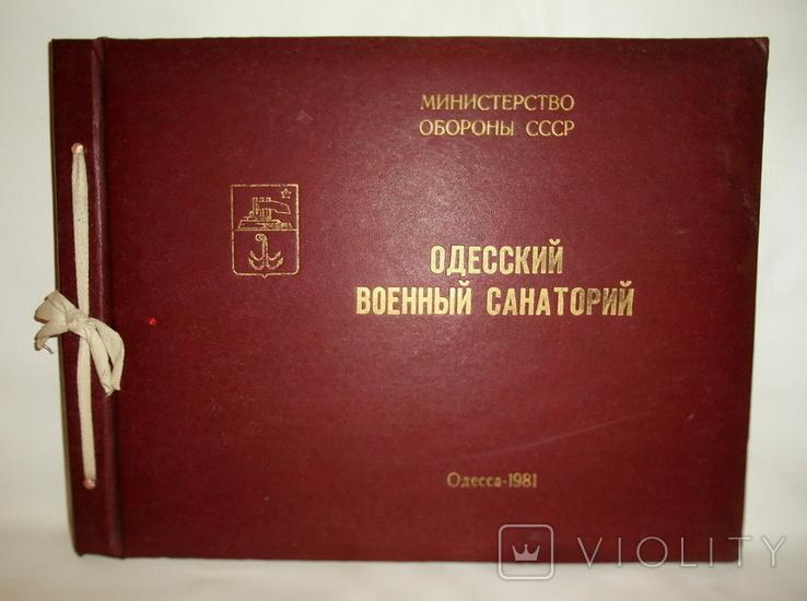 Альбом для фотографий ОДЕССКИЙ ВОЕННЫЙ САНАТОРИЙ Министерство Обороны СССР Одесса -1981., фото №2