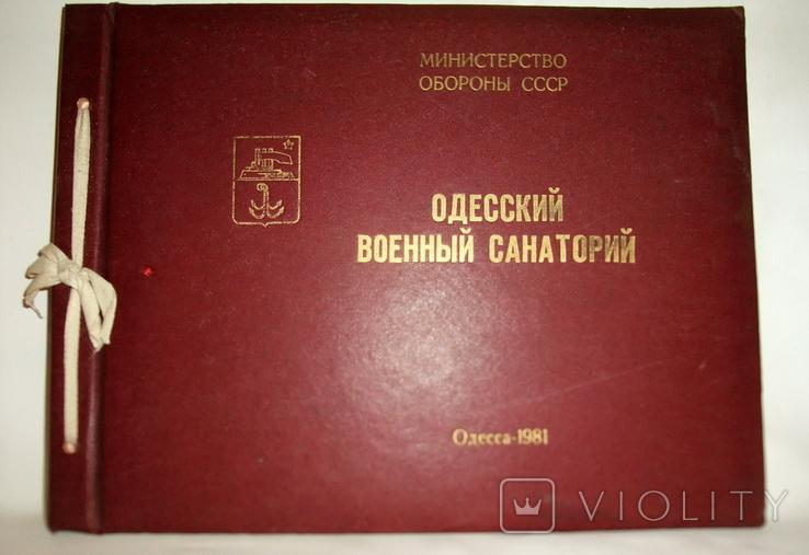 Альбом для фотографий ОДЕССКИЙ ВОЕННЫЙ САНАТОРИЙ Министерство Обороны СССР Одесса -1981., фото №3
