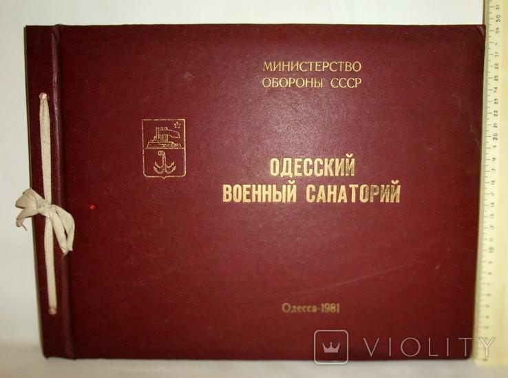 Альбом для фотографий ОДЕССКИЙ ВОЕННЫЙ САНАТОРИЙ Министерство Обороны СССР Одесса -1981., фото №4