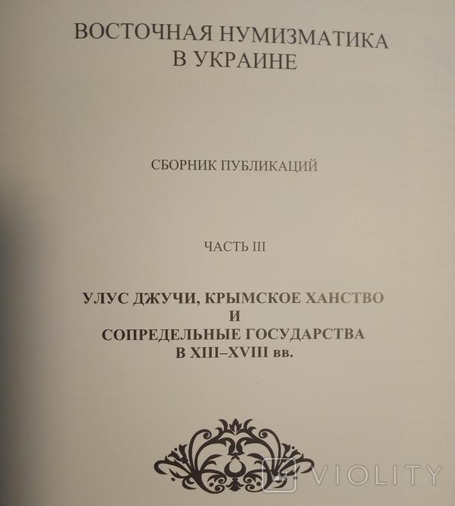 Восточная нумизматика в Украине. Часть 3., фото №2