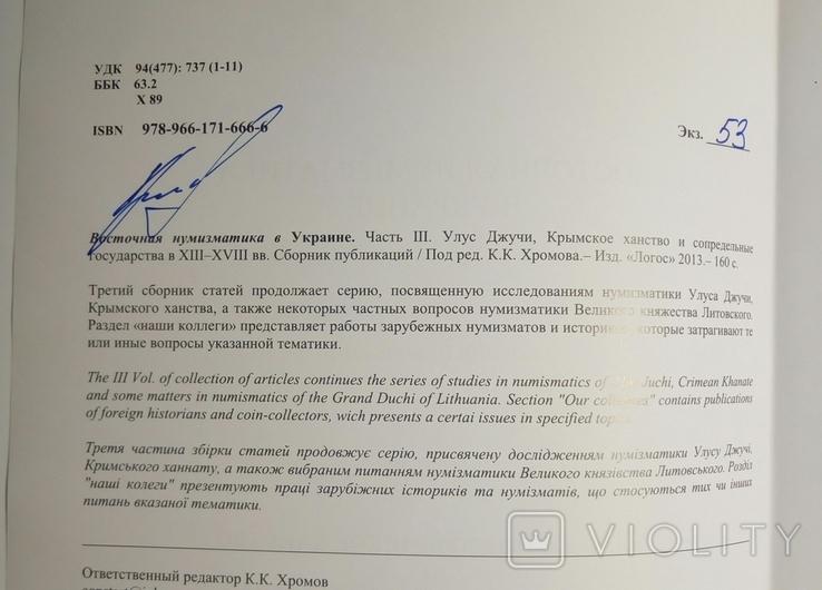 Восточная нумизматика в Украине. Часть 3., фото №4