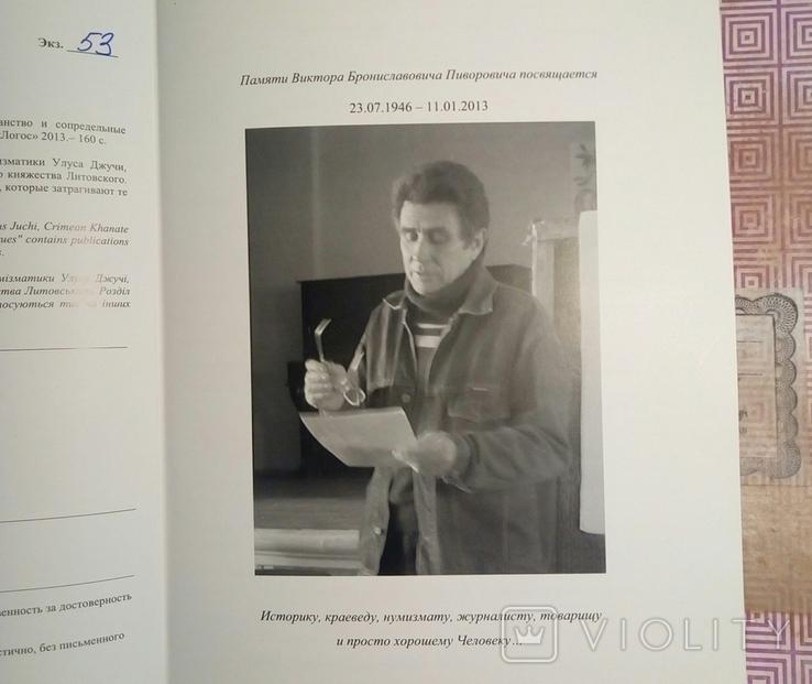 Восточная нумизматика в Украине. Часть 3., фото №5