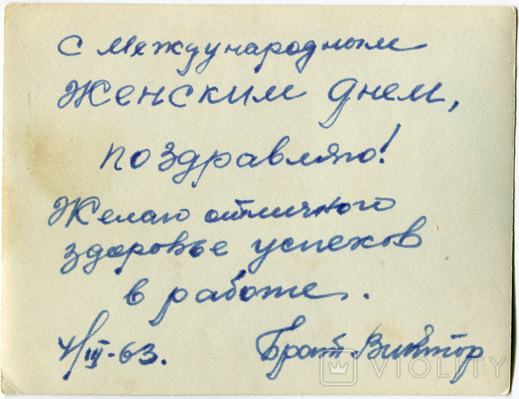 Открытки - фотографии, 60-е годы, 2 шт., фото №3