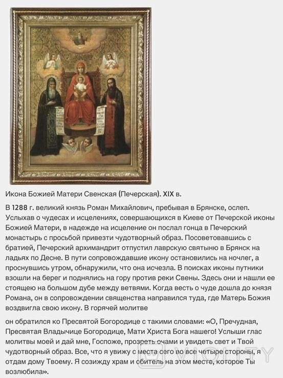 Икона Свенской (Печерской) Божией Матери 19 век, фото №7