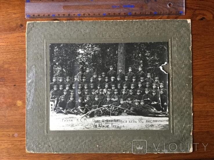 Фото историческое, с.Трушки 1929 года, группы КСМ полк-школы 299, фото №2