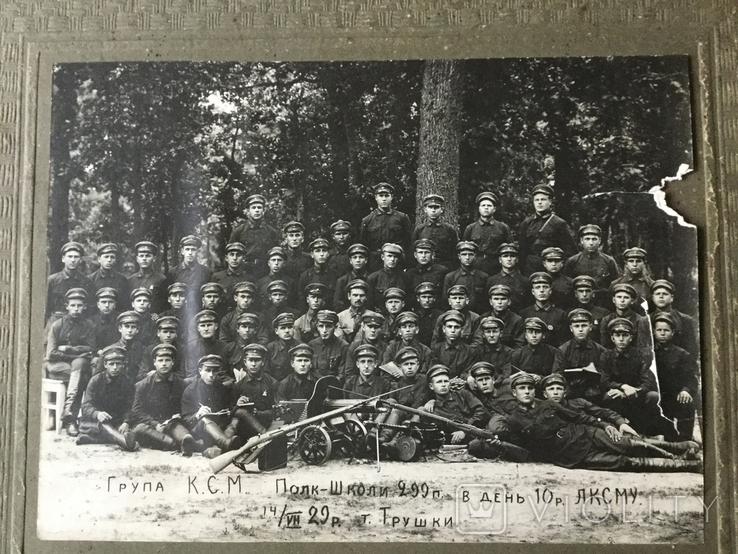 Фото историческое, с.Трушки 1929 года, группы КСМ полк-школы 299, фото №3