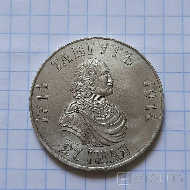 рубль Гангут 1714-1914 реплика, фото №7