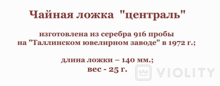 Ложка серебряная чайная СССР Таллин централь, фото №4