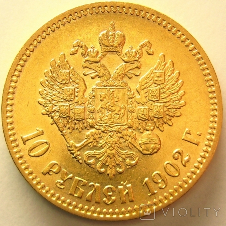 10 рублей 1902 г., фото №3
