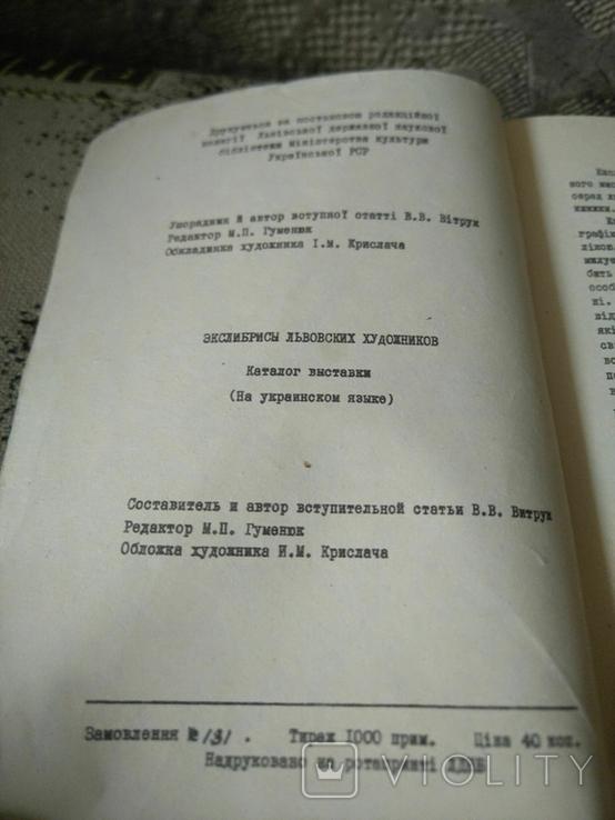 1968, Екслібріс Львівських художників. Каталог виставки, фото №3