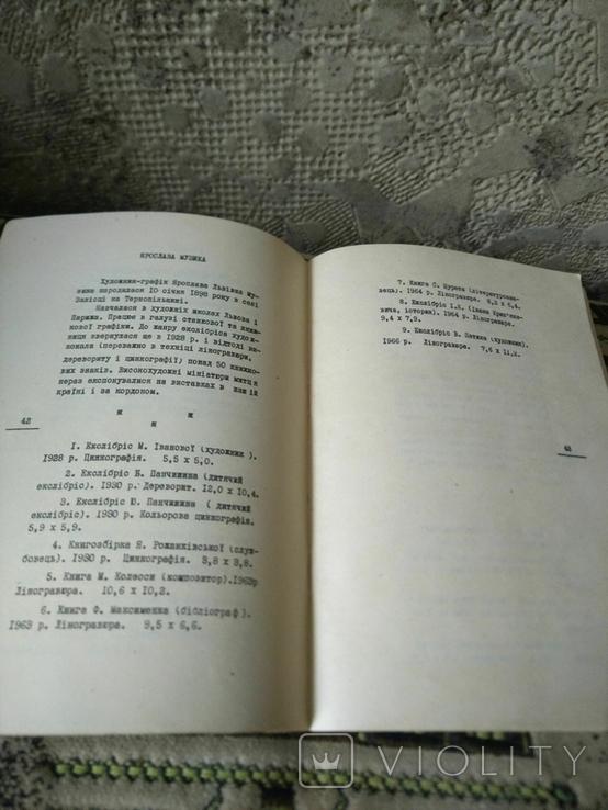 1968, Екслібріс Львівських художників. Каталог виставки, фото №4