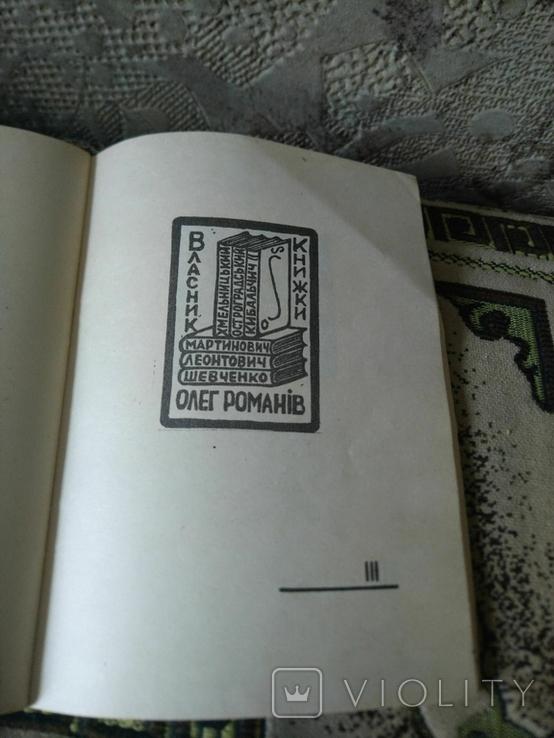 1968, Екслібріс Львівських художників. Каталог виставки, фото №5
