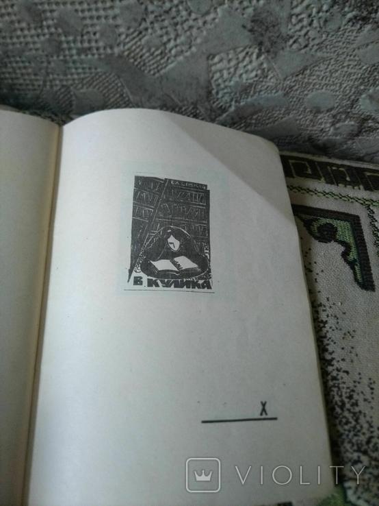 1968, Екслібріс Львівських художників. Каталог виставки, фото №6