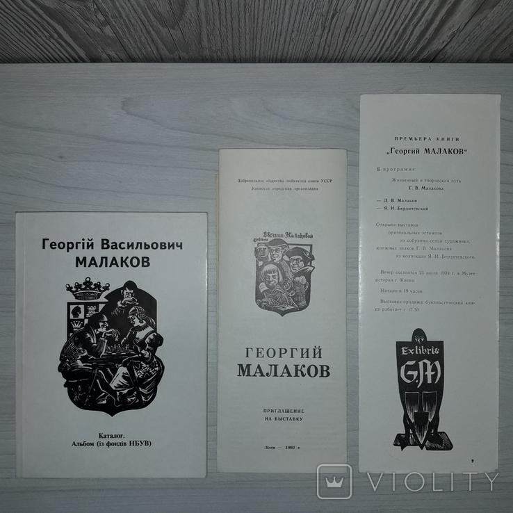 Малаков Георгий Васильевич Каталог и два пригласительных билета, фото №2